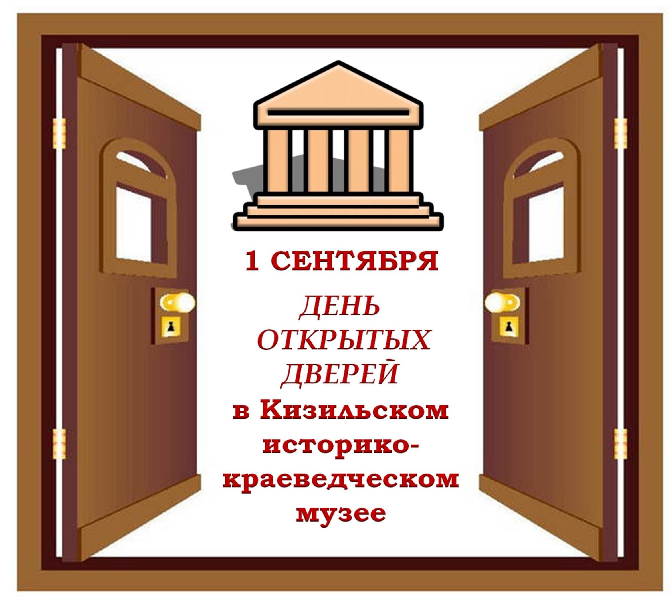 картинки к дню открытых дверей в библиотеке нашей школе