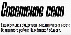Советское село