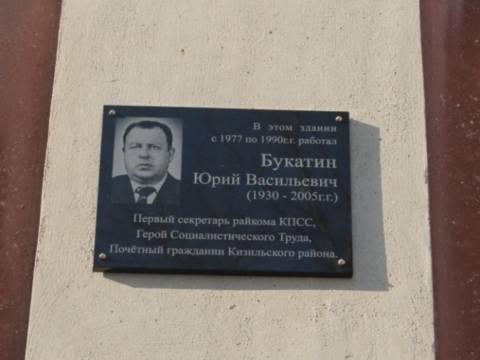 В Кизильском открыта мемориальная доска в память о Юрие Букатине