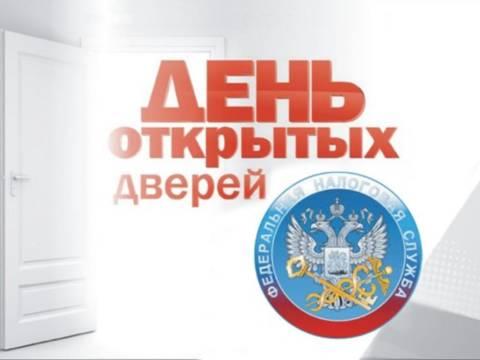 """Налоговая инспекция проведёт """"День открытых дверей"""""""