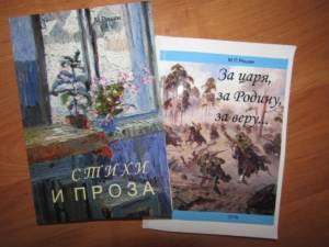Михаил Решин презентовал свои новые книги