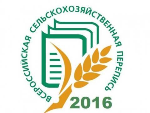 Областной штаб сельхозпереписи завершил свою работу