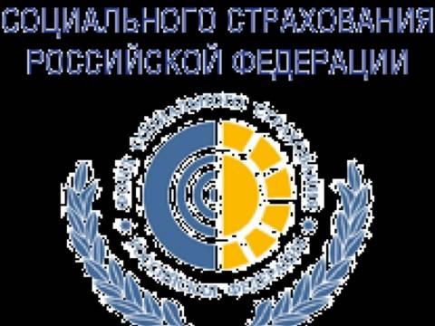 С 1 января обеспечение льготников осуществляет Челябинское отделение ФСС РФ