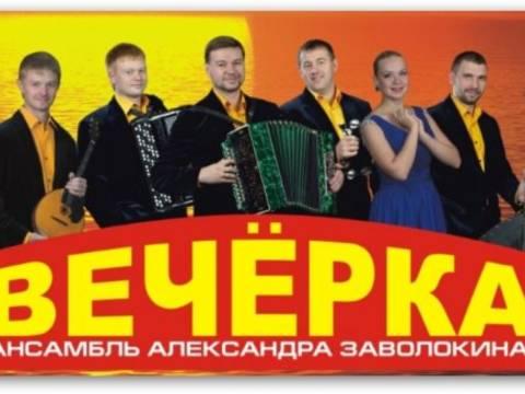 Концерт ансамбля Александра Заволокина «Вечёрка»