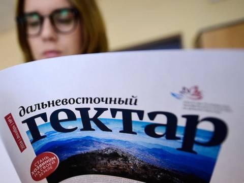 Россияне взяли уже более 4-х тысяч «дальневосточных гектаров»
