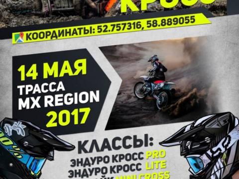 14 мая в Кизильском районе проводится мотокросс