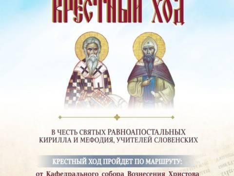21 мая в честь святых равноапостольных Кирилла и Мефодия, учителей Словенских и  Дня славянской письменности и культуры в Магнитогорске  состоится крестный ход