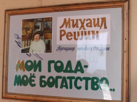 Михаил Петрович Решин устроил выставку в Кизильском историко-краеведческом музее в честь своего юбилея
