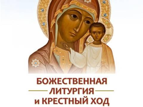 Божественная литургия и крестный ход в день памяти святыни – Табынской иконы Божией Матери