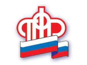 Пенсионный фонд России напоминает о возможности получения государственных услуг