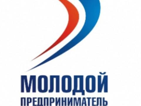 20 июля в Челябинске состоится финал регионального этапа масштабного Всероссийского конкурса «Молодой предприниматель России-2017»