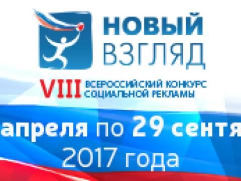 Кизильская районная библиотека приглашает принять участие во Всероссийском конкурсе социальной рекламы «Новый взгляд. Прокуратура против коррупции»