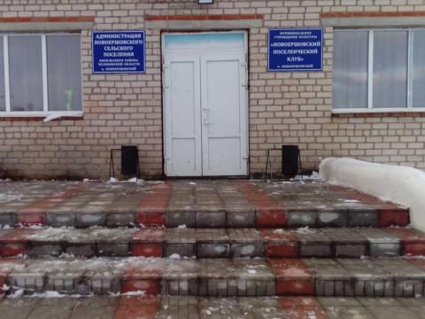 В Новоершовском поселении Кизильского района проведен ремонт клуба