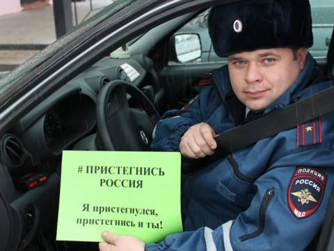 В России проходит социальная интернет компания для снижения уровня аварийности на дороге