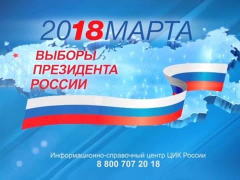 Центральная избирательная комиссия Российской Федерации объявила дату выборов в Президенты РФ