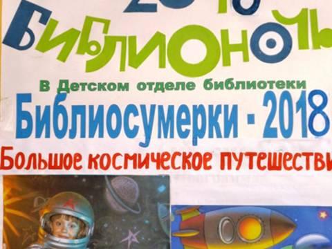 В детском отделе Кизильской районной библиотеки прошли «Библиосумерки – 2018»