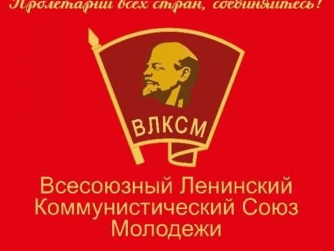 ВЛКСМ - 100 лет: я горжусь своим поколением!