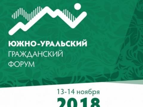 В Челябинске состоится Южно-Уральский гражданский форум