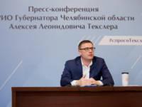 Пресс-конференция главы Челябинской области Алексея Текслера 28 августа 2019 года. СТЕНОГРАММА